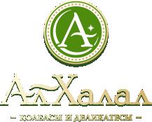 Ал-Халал