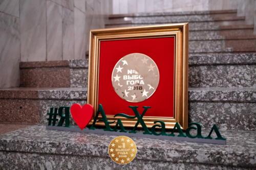 Ежегодная церемония награждения лучших товаропроизводителей Кыргызстана- «Выбор года»